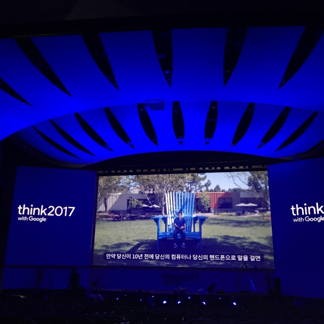 think 2017 with Google